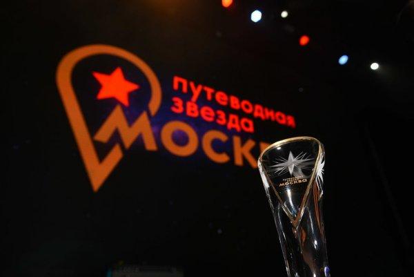 «Круг света», «Зарядье» и волонтеры FIFA-2018: В Москве вручили премии «Путеводная звезда»