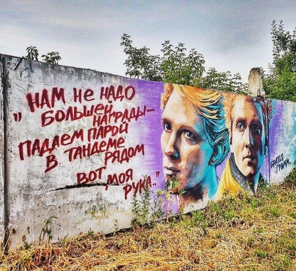 В парке 30-летия ВЛКСМ в Омске появилось граффити с группой «Братья Гримм»
