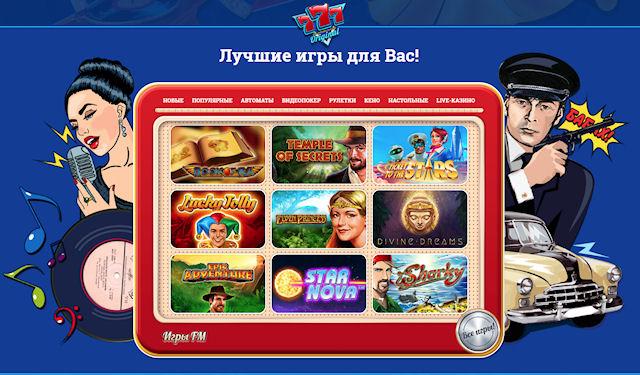 Игра с онлайн казино 777 Ориджинал - хорошее настроение и выигрыши